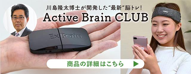 Active Brain CLUB