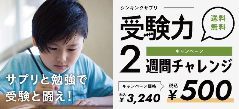 シンキングサプリ受験力 2週間チャレンジキャンペーン キャンペーン価格 税込¥3,240 税込¥500 送料無料